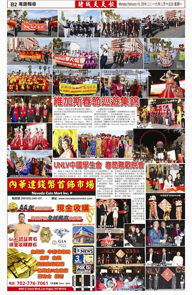 las-vegas-chinese-daily-news